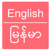 English Myanmar Dictionary