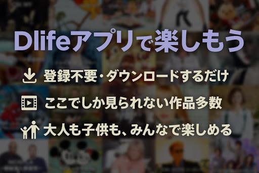 Dlife(u30c7u30a3u30fcu30e9u30a4u30d5) 3.6.0 GP Windows u7528 9