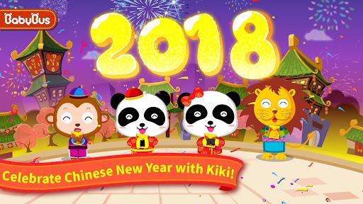 Chinese New Year - For Kids  screenshots 11
