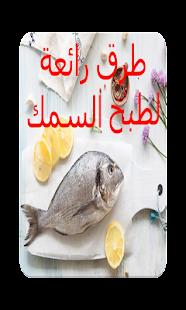 اطباق السمك - وصفات طبخ السمك - náhled