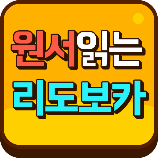 원서읽는 영어단어 학습 리도보카 icon