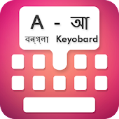 Type In Bangla Keyboard