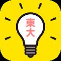 東大生が考えた㊙謎解き脳トレアプリ~脳トレ 無料 アプリ~脳トレでカチカチ頭を柔軟に!! icon