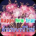 คำอวยพรปีใหม่ 2021 สวัสดีปีใหม่ 2564 icon
