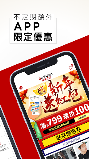 Rakuten樂天市場購物網,手機行動購物商城,逛商店街優惠多 screenshot 5
