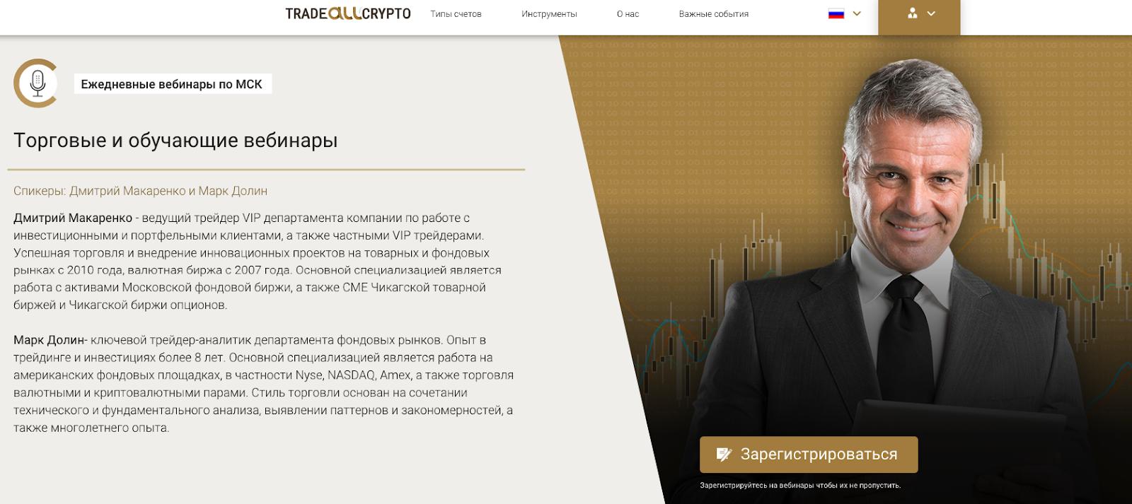 Торговля криптовалютой с TradeAllCrypto: обзор брокера, особенности, отличительные черты, реальные отзывы