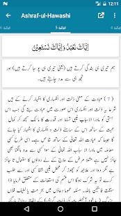 Ashraf-ul-Hawashi - Quran Translation and Tafseer - náhled
