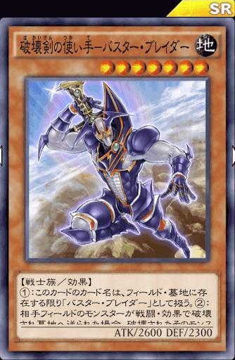破壊剣の使い手バスター・ブレイダー
