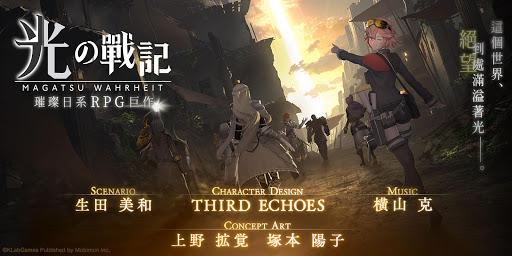光之戰記-感動日本150萬人RPG大作- 이미지[1]