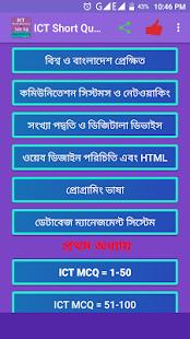 ICT Short Question & MCQ