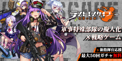 Last Escape -70+ Military Girls, Shelter Survival 1.300.287 screenshots 8