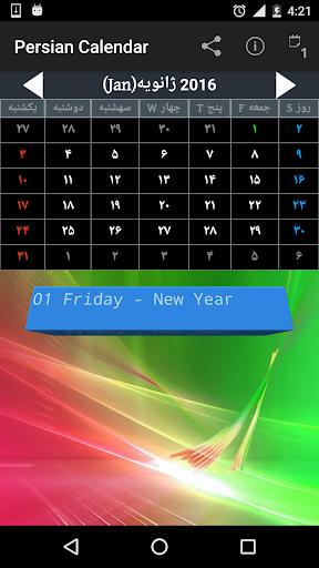 persian calendar 2016