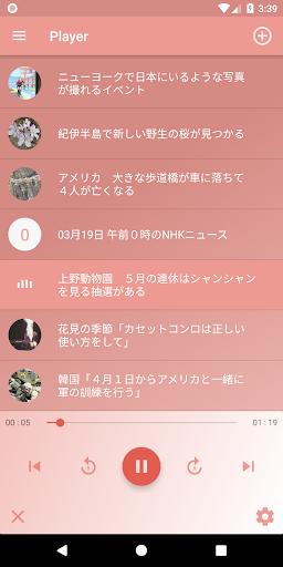 NHK Japanese Easy Learner 7.3.0 screenshots 2