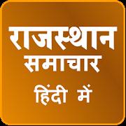 Rajasthan Newspaper - Dainik Bhaskar