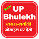 UP Bhulekh App : उत्तर प्रदेश भूलेख APK