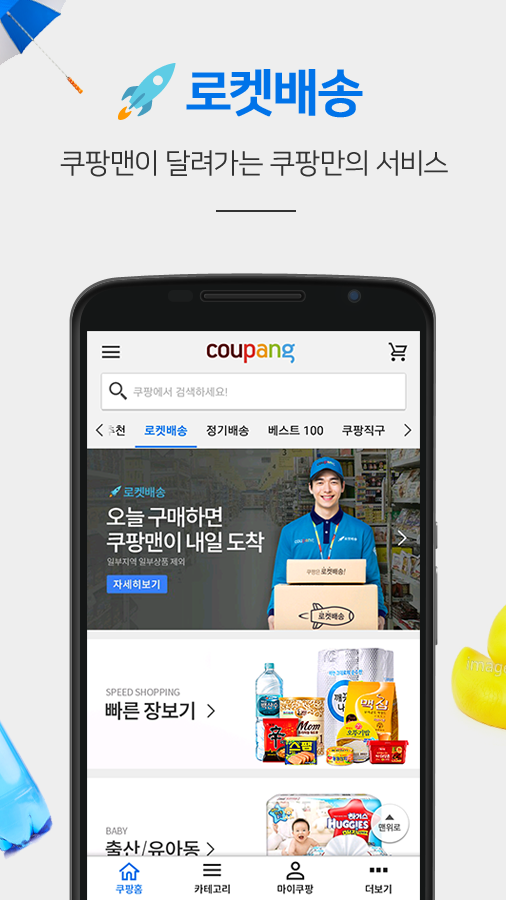 Screenshots of 쿠팡 (Coupang) for iPhone