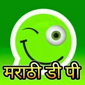 Marathi DP - whats up dp ,status and message,jokes