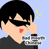 Bad mouth Chinese