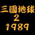삼국지구2 : 1989 apk