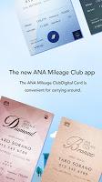 screenshot of ANA MILEAGE CLUB