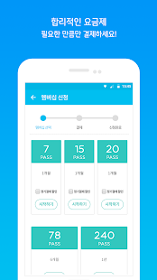TLX PASS - 1등 운동, 다이어트 앱 - náhled