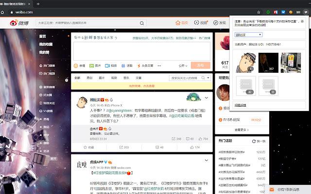 Octo微博相册批量下载