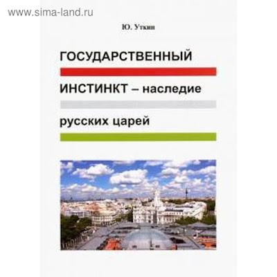 Государственный инстинкт-наследие русских царей. Уткин Ю.