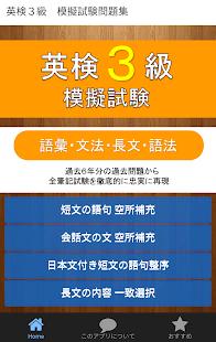 英検®3級 模擬試験 - náhled