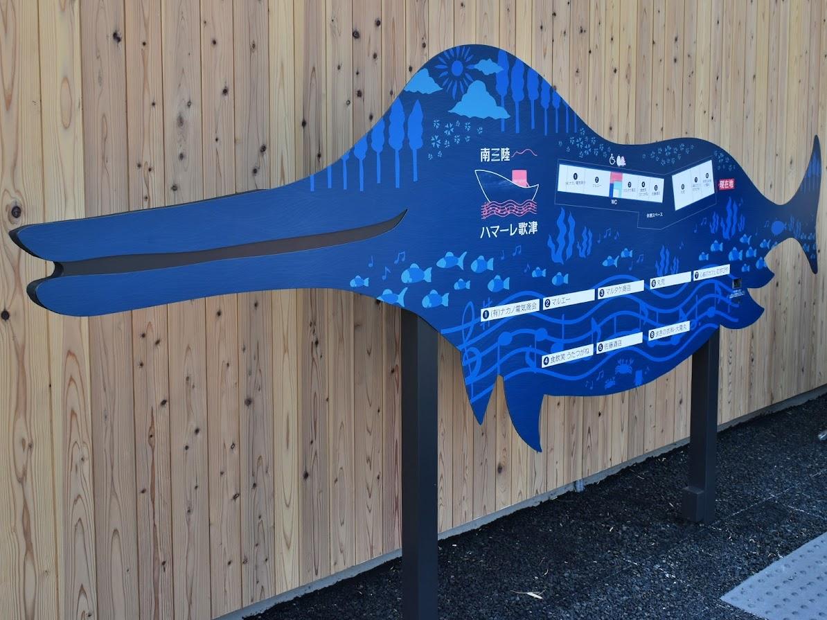 新「南三陸町ようこそ」看板(国道398号・入谷岩沢)