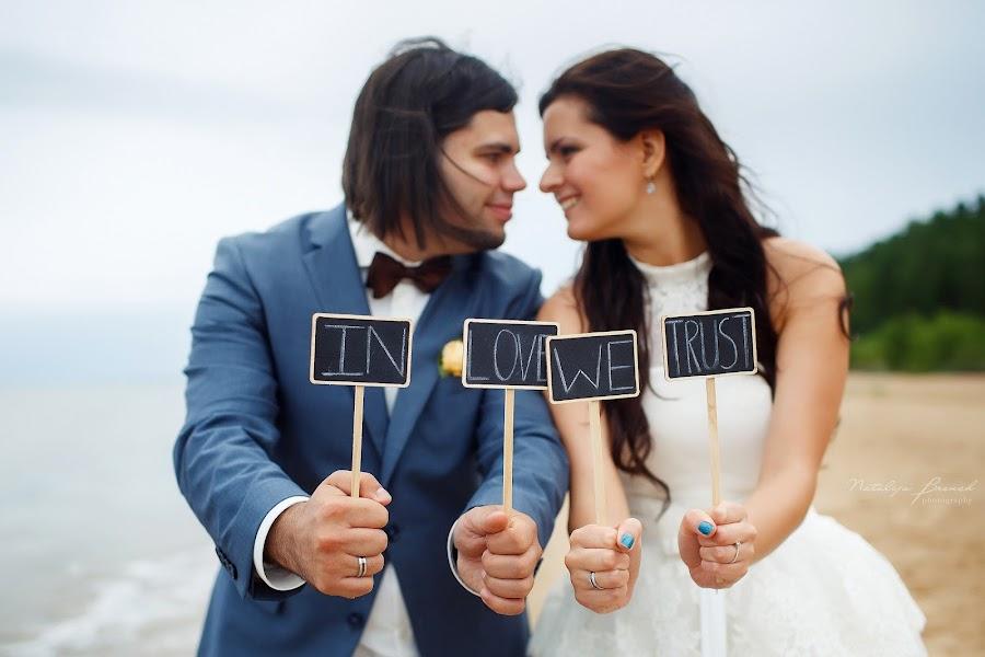 Свадебный фотограф Наталия Бренч (natkin). Фотография от 09.10.2015