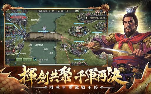 新三國志手機版-光榮特庫摩授權 screenshot 18