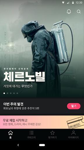 왓챠플레이 영화 드라마 2주 무료 감상 1.8.55 screenshots 1