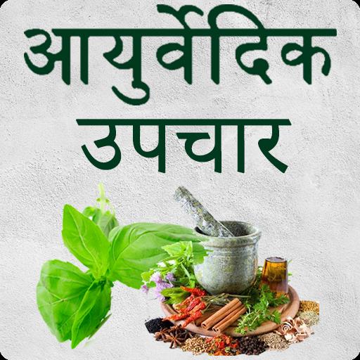 Ayurvedic Gharelu Nuskhe Gharelu Upchar In Hindi Google Play À¤® À¤…न À¤ª À¤°à¤¯ À¤—हर