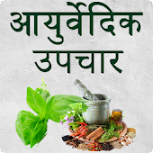 Ayurvedic Gharelu Upchar in Hindi(Home Remedies)