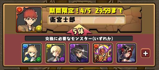 Fate交換-★6