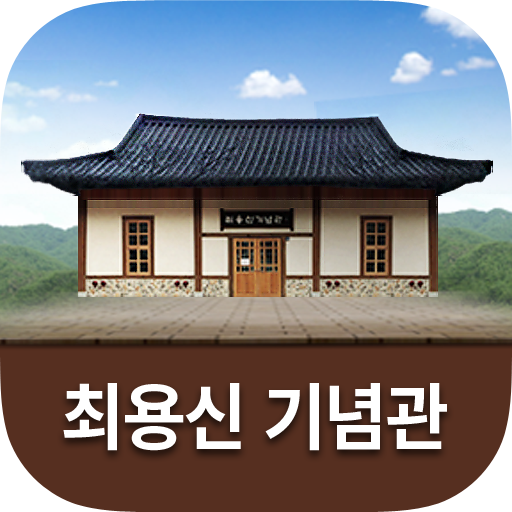 최용신기념관 (app)