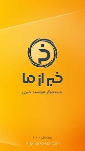 KhabarAzMa - náhled