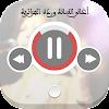 اغاني الفنانة وردة الجزائرية