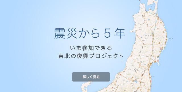 震災から5年 いま参加できる東北のプロジェクト