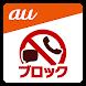 迷惑メッセージ・電話ブロック