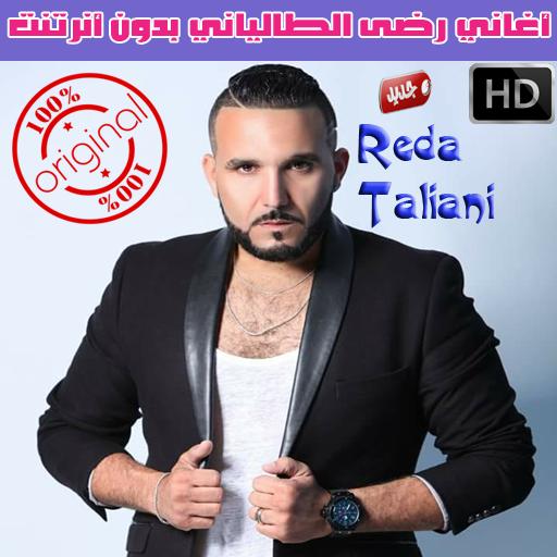 رضى الطالياني بدون انترنت 2018 - Reda Taliani