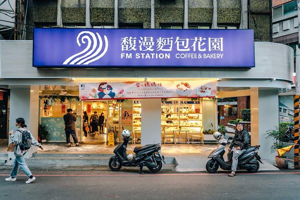 馥漫麵包花園FM STATION