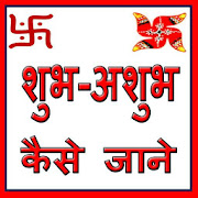 App Shubh Ashubh Lucky UnLucky APK for Windows Phone