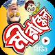 অপূর্ব রয় পেট ফাটানো হাসির কৌতুক – Bangla jokes Download on Windows