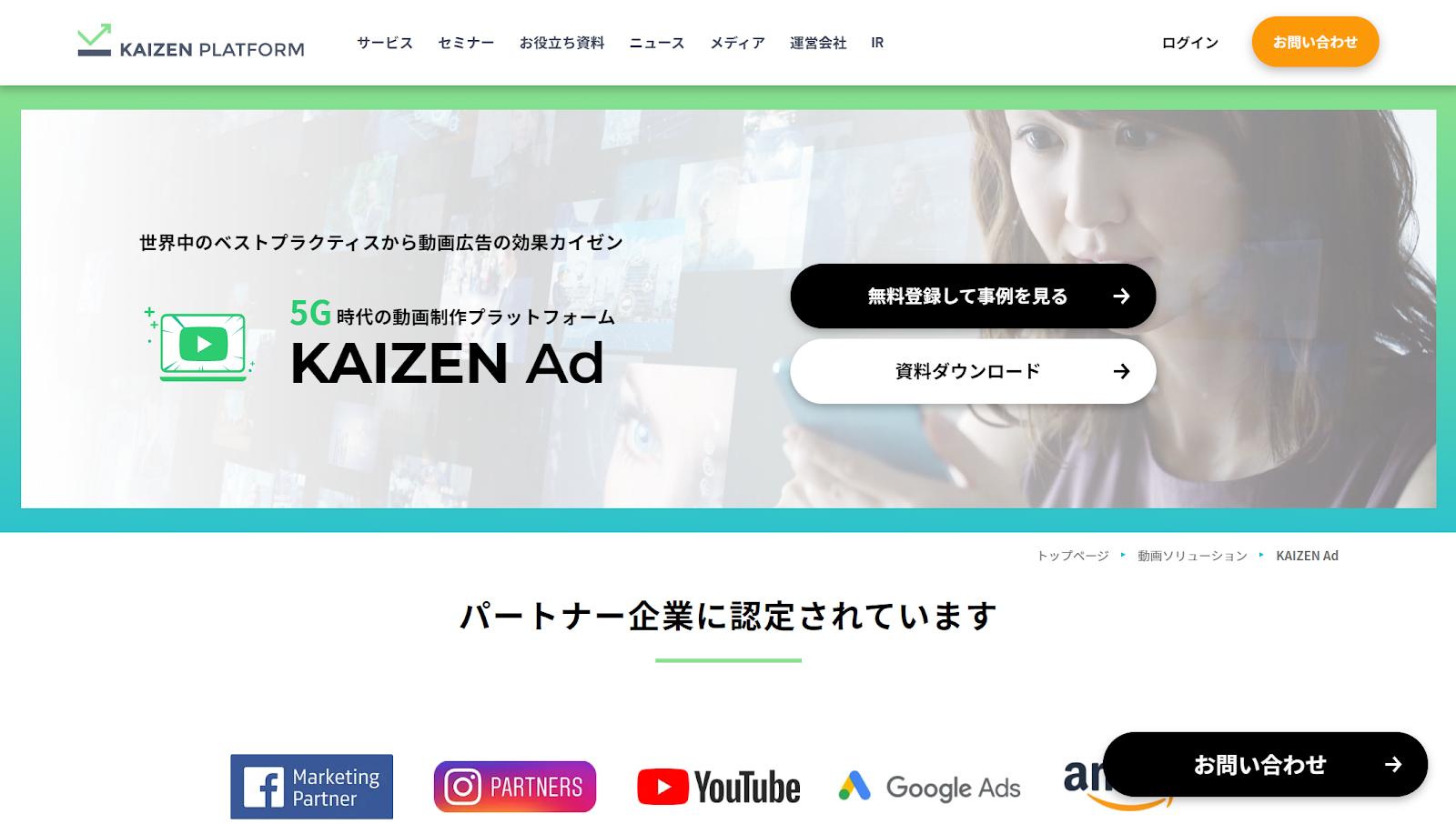 株式会社Kaizen Platform:スピーディーさと緻密な制作
