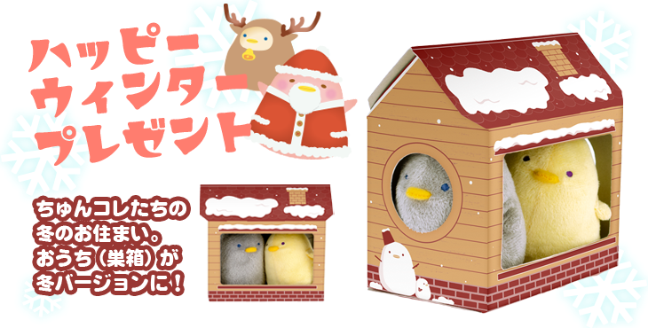 「ちゅんコレの巣箱~雪のおうち~」