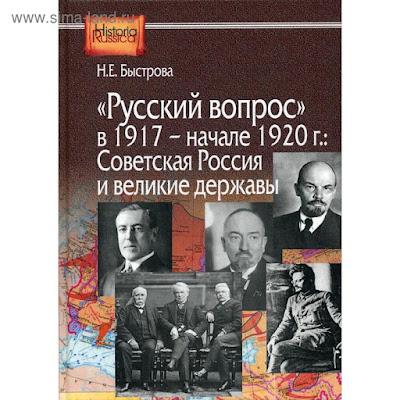 Русский вопрос в 1917- начале 1920г.: Советская Россия и великие державы. Быстрова Н.Е.