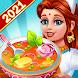 インド料理ゲーム- フード&レストラン madness fever joy