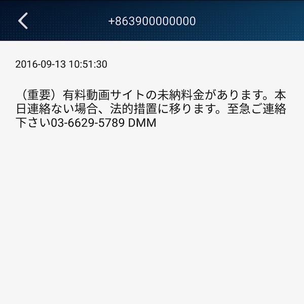 (重要)有料動画サイトの未納料金があります。本日連絡ない場合、法的措置に移ります。至急ご連絡下さい03-6629-5789 DMM