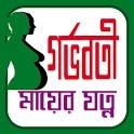 গর্ভবতী মায়ের যত্নের টিপস icon